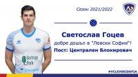 ВК Левски привлече национал на България