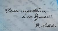 Създадоха шрифт по почерка на Апостола на свободата
