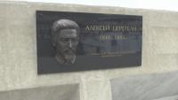 Откриха първия барелеф на грузинския княз Алексей Церетели у нас