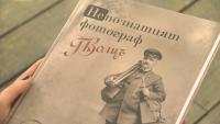 Нова книга: Разказ за фотографа на цар Фердинанд