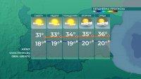 Горещо време и утре