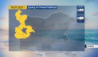 Жълт код за гръмотевични бури и градушки в северозападните райони