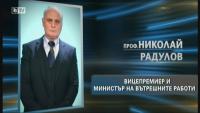 снимка 9 ИТН правят правителство сами, Трифонов предлага Николай Василев за премиер