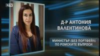 снимка 18 ИТН правят правителство сами, Трифонов предлага Николай Василев за премиер