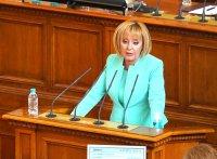 снимка 9 46-ият парламент започна работа