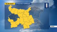 Жълт код за опасно високи температури в 17 области на страната днес