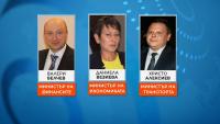 Трима нови министри в състава на втория служебен кабинет на Радев