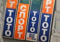 НАП започна проверка на Българския спортен тотализатор