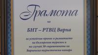 РТВЦ-Варна с отличие от туристическата камара