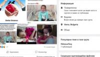 Измама в социалните мрежи: Мъж набирал пари за болни деца, превеждал ги в сметка на съпругата му