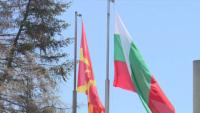 Външният министър на Р Северна Македония призова българското малцинство да бъде записано в Конституцията