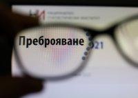 София, Пловдив и Варна са първенци в онлайн преброяването