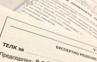 Разбиха схема за издаване на фалшиви ТЕЛК решения в Силистра