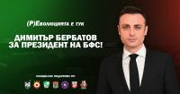 ЦСКА е сред отборите, издигнали Бербатов за президент на БФС