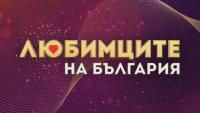"""Започва новият формат на БНТ """"Любимците на България"""""""