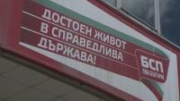 Спор между БСП и областната управа на София заради партийната сграда