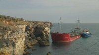 Започна обезопасяването на заседналия край Яйлата кораб