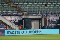Спортните събития в столицата остават без публика