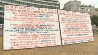 Скандални транспаранти в центъра на София твърдят, че COVID-19 е измама, а ваксините убиват