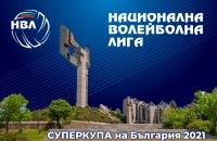 Стара Загора ще е домакин на Суперкупата по волейбол при мъжете