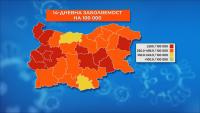 Само областите Кърджали и Плевен остават в жълтата ковид зона