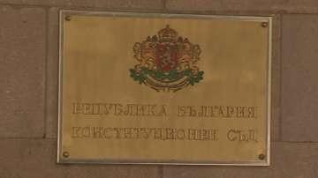 Вижте мотивите на Конституционния съд по казуса с Кирил Петков