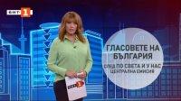"""Посланията на партиите в """"Гласовете на България"""" (25.10.2021)"""
