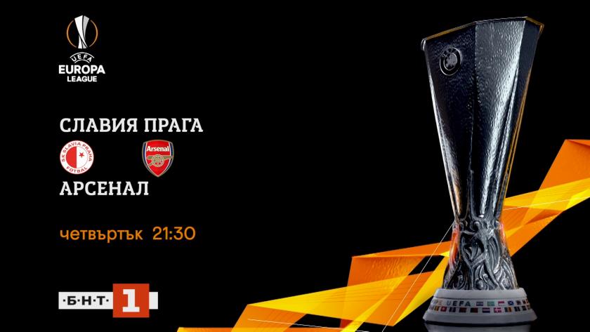 Гледайте НА ЖИВО по БНТ 1: Славия (Прага) - Арсенал, двубой от 1/4-финалите на Лига Европа