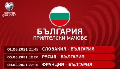 Официално: България ще играе контроли срещу Словакия, Русия и Франция