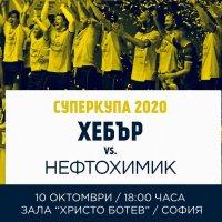 Нефтохимик срещу Хебър в двубой за Суперкупата на България по волейбол