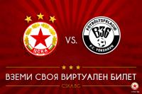 ЦСКА-София пусна в продажба виртуални билети за мача срещу Б36 в Лига Европа