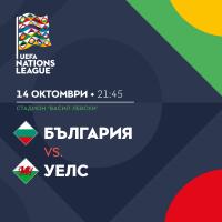 """БФС пусна в продажба билетите за мача България - Уелс от """"Лигата на Нациите"""""""