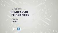 Гледайте НА ЖИВО по БНТ 3: България - Гибралтар, контролна среща