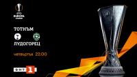 Гледайте НА ЖИВО по БНТ 1: Тотнъм - Лудогорец, мач от Лига Европа