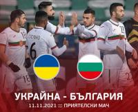 България уреди престижна контрола в края на годината