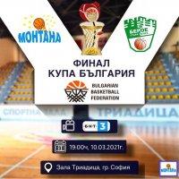 Гледайте НА ЖИВО по БНТ 3: Финалът на Баскетболната Купа на България за жени 2021