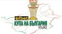 Ясни са 1/4 финалните двойки за Купата на България по баскетбол