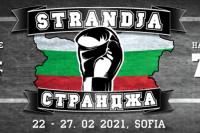 """Петима българи излизат за титла днес на Купа """"Странджа"""""""