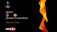 Гледайте НА ЖИВО по БНТ 1: Милан - Манчестър Юнайтед, реванш от 1/8-финалите на Лига Европа