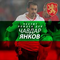 Честит рожден ден на Чавдар Янков!