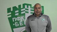 Валентин Грудев: Петър Колев има договор с Берое