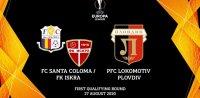 Локомотив (Пд) гостува в Андора или Черна гора на старта на Лига Европа